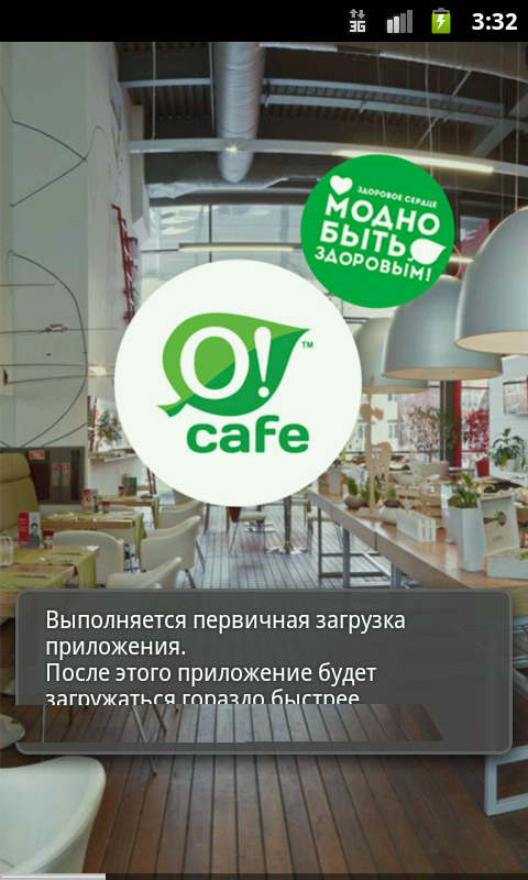 O!Cafe - screenshot