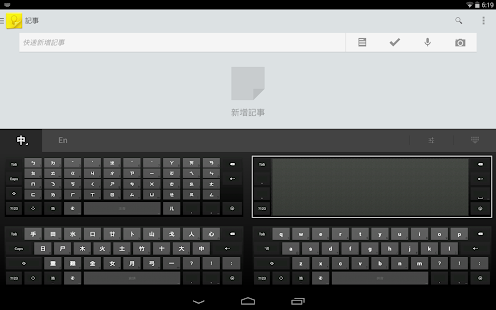 Google Zhuyin Input Screenshot 15