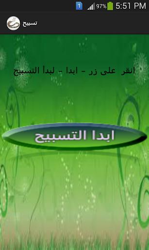 تسبيح المسلم