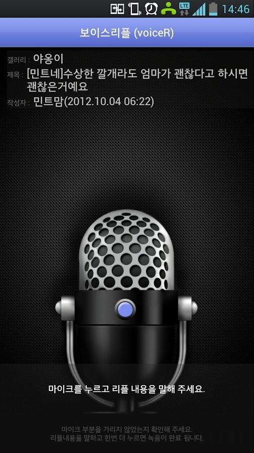 디시인사이드 보이스리플 - screenshot