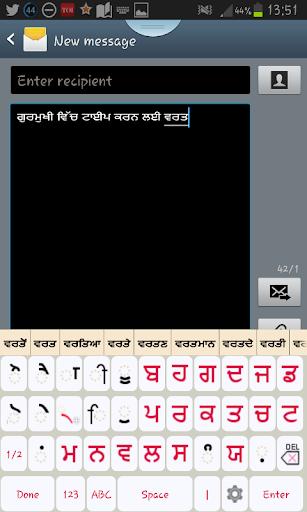 Punjabi Static Keypad IME