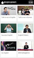 Screenshot of 영어공부 혼자하기 - 영어회화,기초영어,생활영어