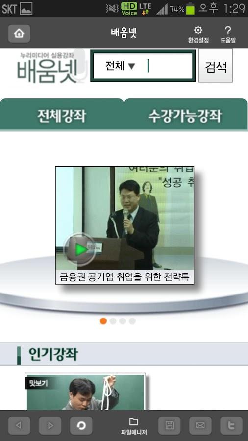 누리미디어 지식서비스 - screenshot