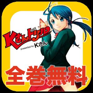 【マンガ全巻無料】Kさんドリル 漫畫 App LOGO-硬是要APP