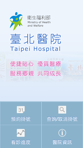 衛生福利部臺北醫院行動掛號