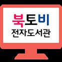 북토비 전자도서관 icon