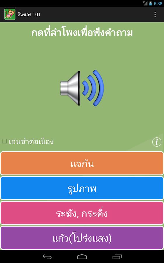 ภาษาอังกฤษ ป.1 มีเสียงอ่าน - screenshot