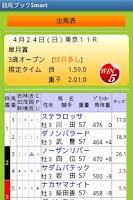 Screenshot of 競馬ブックSmart