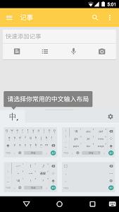 Google Pinyin Input v4.1.0.93195689-armeabi-v7a