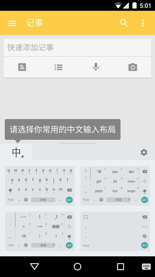 Google Pinyin Input - screenshot