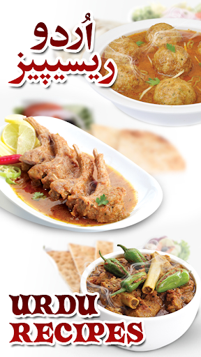 Urdu Recipes Urdu Pakwan