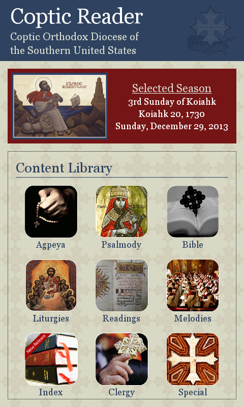 Coptic Reader - screenshot