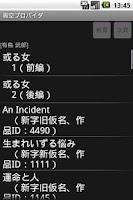 Screenshot of 青空プロバイダ