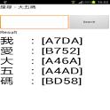 大五碼(免費版) icon