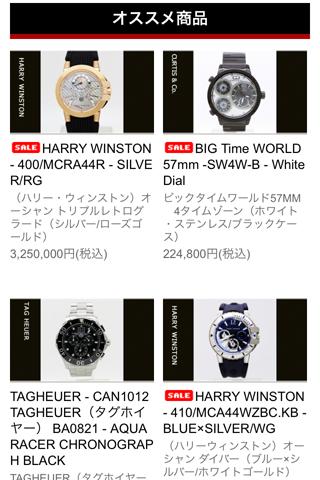 【免費購物App】【通販】高級腕時計ショップSevenPiece -APP點子