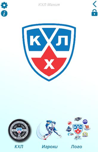КХЛ Мания