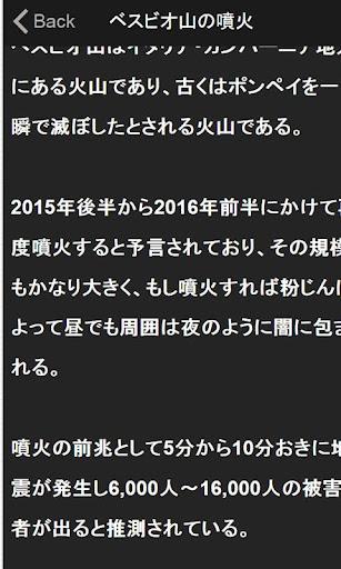 【免費娛樂App】【完全無料】ノストラダムスの大予言2015-APP點子