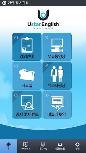 【免費教育App】유스타 (Ustar) 잉글리쉬-APP點子