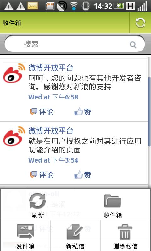 LiteWeibo for Sina - screenshot