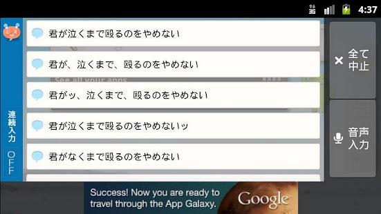 声でラクラク文字入力!音声入力まっしゅ- screenshot thumbnail