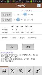 로또랑 - 당첨의 신 - screenshot thumbnail