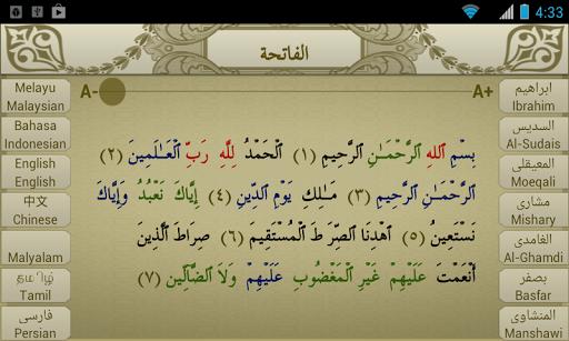 古蘭經開端章習題課