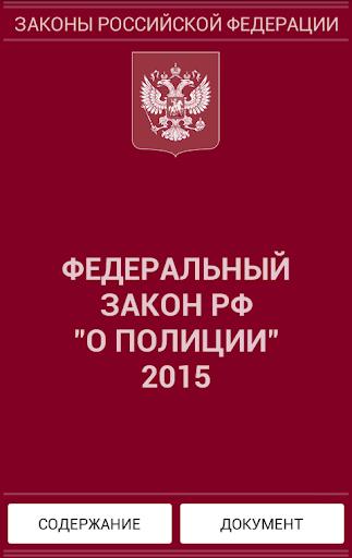 О полиции 2015