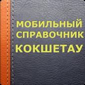 Мобильный справочник Кокшетау