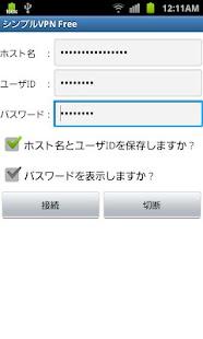 シンプルVPN Free- screenshot thumbnail