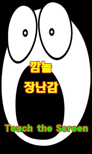 깜놀 장난감 광고무