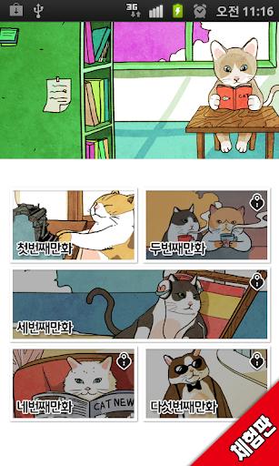 【免費漫畫App】[만화] 냥이의 만화모음집 4편-APP點子