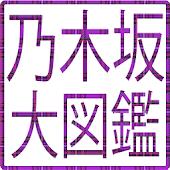 乃木坂大図鑑 全メンバ画像,プロフィール,ブログ