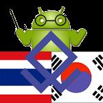 Korean Thai Teacher