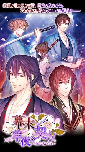 幕末◆華夜の契り~月影の秘めごと~【無料恋愛ゲーム】