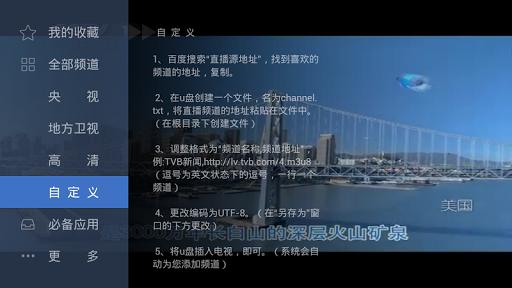 「電視直播 (Live TV)」的圖片搜尋結果
