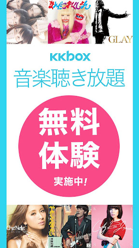 KKBOX- Let's Music