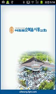 여의도순복음 시흥교회 - screenshot thumbnail