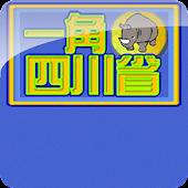 一角四川省