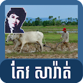 Old Khmer Song- Keo Sarath