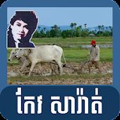 Old Khmer Song- Keo Sarath
