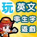 玩英文串生字遊戲:快樂記憶香港小學生必識生字1000 icon