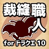 裁縫職人計算機 for ドラクエ10