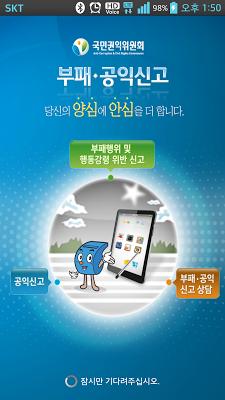 국민권익위원회 부패•공익신고 - screenshot