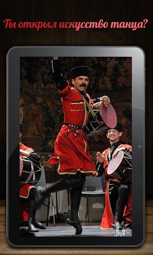 Танцы кавказа