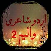 Urdu Poetry Vol 2