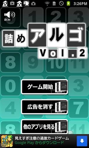 詰めアルゴ Vol.2