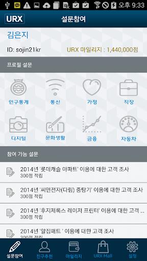 URX 모바일 설문 애플리케이션
