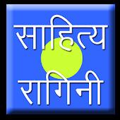 Sahitya Ragini