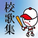 夏の高校野球 校歌集 icon