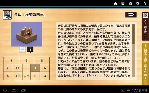 【免費教育App】福岡市博物館公式アプリ てくてくミュージアム-APP點子